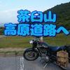 【ロイヤルエンフィールド】静岡県浜松市から茶臼山へ4時間越えのツーリング。