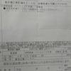【覆面パトカーの見分け方】首都高で警察に青切符切られました(-_-;)