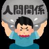 キャリア迷子日記 〜僕の人間関係失敗について〜(人間関係の悩み 職場の飲み会) Part4