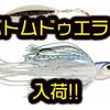 【Strike King】ディープを探れるスピナーベイト「ボトムドゥエラー」国内通販サイトに入荷!