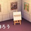 【あつ森】諸橋近代美術館、P.J. Crookの作品をマイデザイン化!あつまれ どうぶつの森に飾ろう!