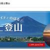 登山ガイドとのぼる富士登山