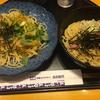 洋麺屋 五右衛門でハーフ&ハーフ(押上)