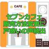 「セブンカフェ」販売方法変更に戸惑いの声続出