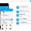 ポイントが貯まる無料メッセージアプリ