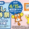 ローソンのお試し引換券祭りが超豪華!2020年4月15日(水)10:00〜開催中