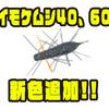 【GEECRACK】ラバーチューンされたワーム「イモケムシ40、60」に新色追加!