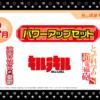 ヴァイスシュヴァルツ『涼宮ハルヒの憂鬱』パワーアップセット12月発売決定! #haruhi