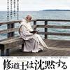 映画『修道士は沈黙する』告解を守らなければ世界が破滅?