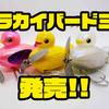 【痴虫】ヒヨコデザインのルアー「プラカイバードミニ」発売!