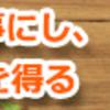 固定費見直し作戦~自動車任意保険編~27,510円削減大成功♪