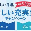 明治おいしい牛乳|おいしい充実生活キャンペーン総計5,000名に当たる!