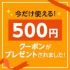 au PAY マーケットにて【使わないと損!500円のお買い物から使える500円クーポン】 が配布中!