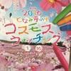 【ポケモンGO】となみ夢の平コスモスウォッチング【富山】