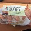 セブンイレブン 冷凍焼き餃子
