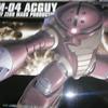 【組み立て】 HGUC 1/144 MSM-04 アッガイ ・シオセンベイ【レビュー】【改造】
