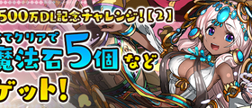 【パズドラ】5500万DL記念チャレンジ!!(第二弾:エキシビジョンマッチ)【その⑦】
