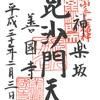 東京・神楽坂にある善国寺の御朱印(毘沙門天)と御朱印帳