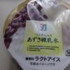 セブンイレブン「つぶあん入りあずき練乳氷」たべたおー!