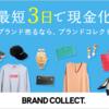 ブランドコレクト買取結果報告~♪ZOZOで返却分は!?売れたのか??