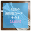 初夏の通勤服コーデ その3【水曜日】