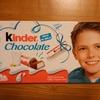 【いつもの】海外のお土産、私の一番好きなチョコ