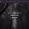 資産運用技術の研究開発と実践の拠点・「京都ラボ」設立のお知らせ