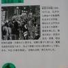 「五十年前[ぜん] - 塚原渋柿園」岩波文庫 幕末の江戸風俗から