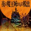 夜の魔王城からの脱出(2016.9.22)