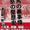 平成最後の天皇賞・秋は、平成最悪の天皇賞だった。