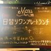 大須で遅めのランチなら名古屋大須カフェTOLAND〜14時以降のランチOK〜