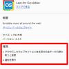 【last.fm】ブラウザでScrobbleするなら「Last.fm Scrobbler」が良さそう