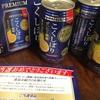 サントリー こくしぼりプレミアム〈ぜいたく檸檬〉350ml×3缶セット が当選