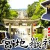 """光の道""""以外""""のディープな宮地嶽神社を紹介したい。【宮地嶽神社①】"""