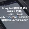 Googleの検索結果がますます充実。リッチリザルトでWebサイトにアクセスせずに情報がゲットできるように