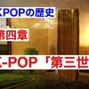 【第四章】K-POPの主な歴史とそのルーツを探る