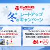 【JAL】ビックカメラ 冬のレートアップキャンペーン2020/1/13まで