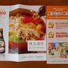日清オイリオグループ株式会社から配当金通知書が届いた