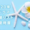 2020年 夏ドラマ 視聴リスト&期待度
