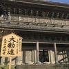 鎌倉光明寺でピアノ演奏 【湘南海岸を行く】
