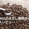 自宅でもおいしいアイスコーヒーが飲める!HARIOの水出し珈琲ポットの購入レビュー