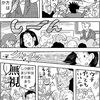 WEB漫画|町内会と私008|町内会長選 無慈悲な平等くじ!