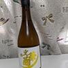 【日本酒の記録】光栄菊 Sunburst(サンバースト)