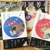 【太田記念美術館】妖怪百物語・月百姿【浮世絵】