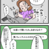【育児漫画】マチと姑の2日間戦争(普段は仲いいです。ほんと。)