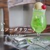 【お酒レビュー】クリームソーダサワー 限定 ほろよい