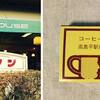 純喫茶リスト・東京都(新宿区・豊島区・板橋区・練馬区)