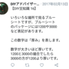 【DIY豆知識 16】ブルーシートの厚みの表記について