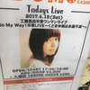 2017/4/15 Go My Way!卒業LIVE〜くどまゆ魂は永遠不滅〜参加レポート