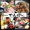 【オススメ5店】麻生・北24条(北区・東区)(北海道)にある寿司が人気のお店